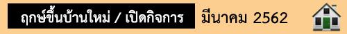 ฤกษ์มงคล มีนาคม62